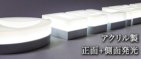 アクリル製正面+側面発光