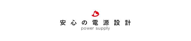 安心の電源設計