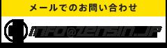 メールでのお問い合わせ:info@zensin.jp