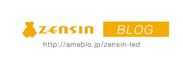 ZENSIN ブログ