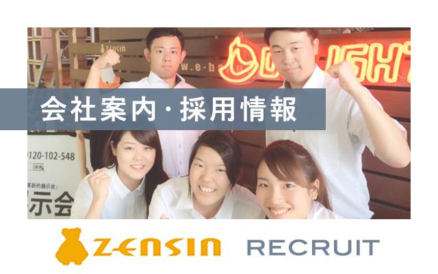 ZENSIN 会社概要・採用情報