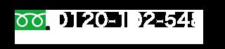 お電話でのお問い合わせ:0120-102-548