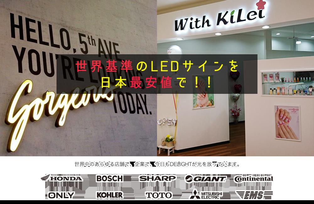世界基準のLEDサインを日本最安値で!!