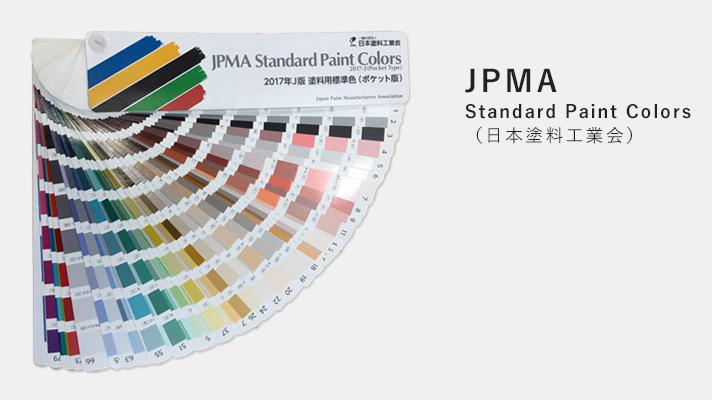 カラーチャート 日本塗料工業会