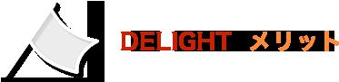DELIGHTのメリット