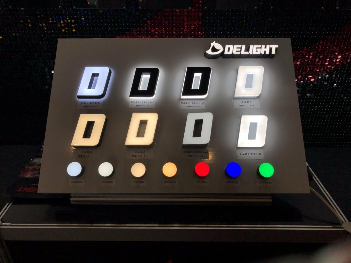 アクリル製LEDサイン発光タイプ一覧