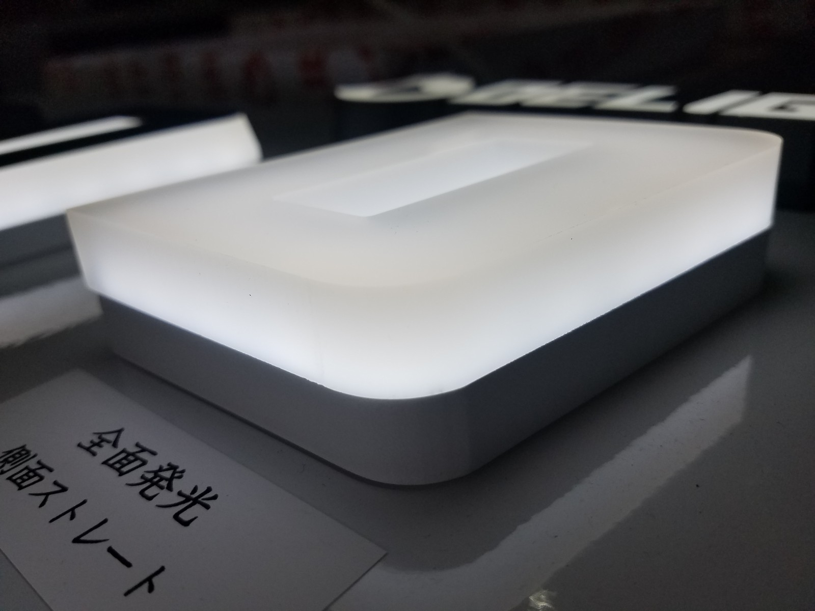 LEDサイン 全面発光 AllLit 前全体発光 DELIGHT