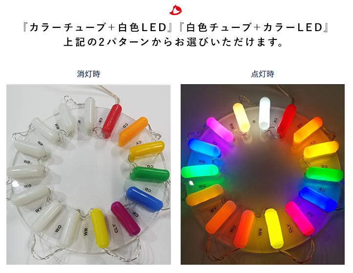 ネオン祐チューブのカラー展開写真イメージ