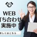 WEB打合せ実施中のバナー