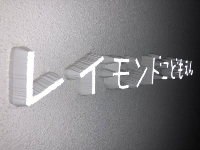 LEDサイン 正面発光 文字